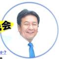 枝野代表街頭演説会