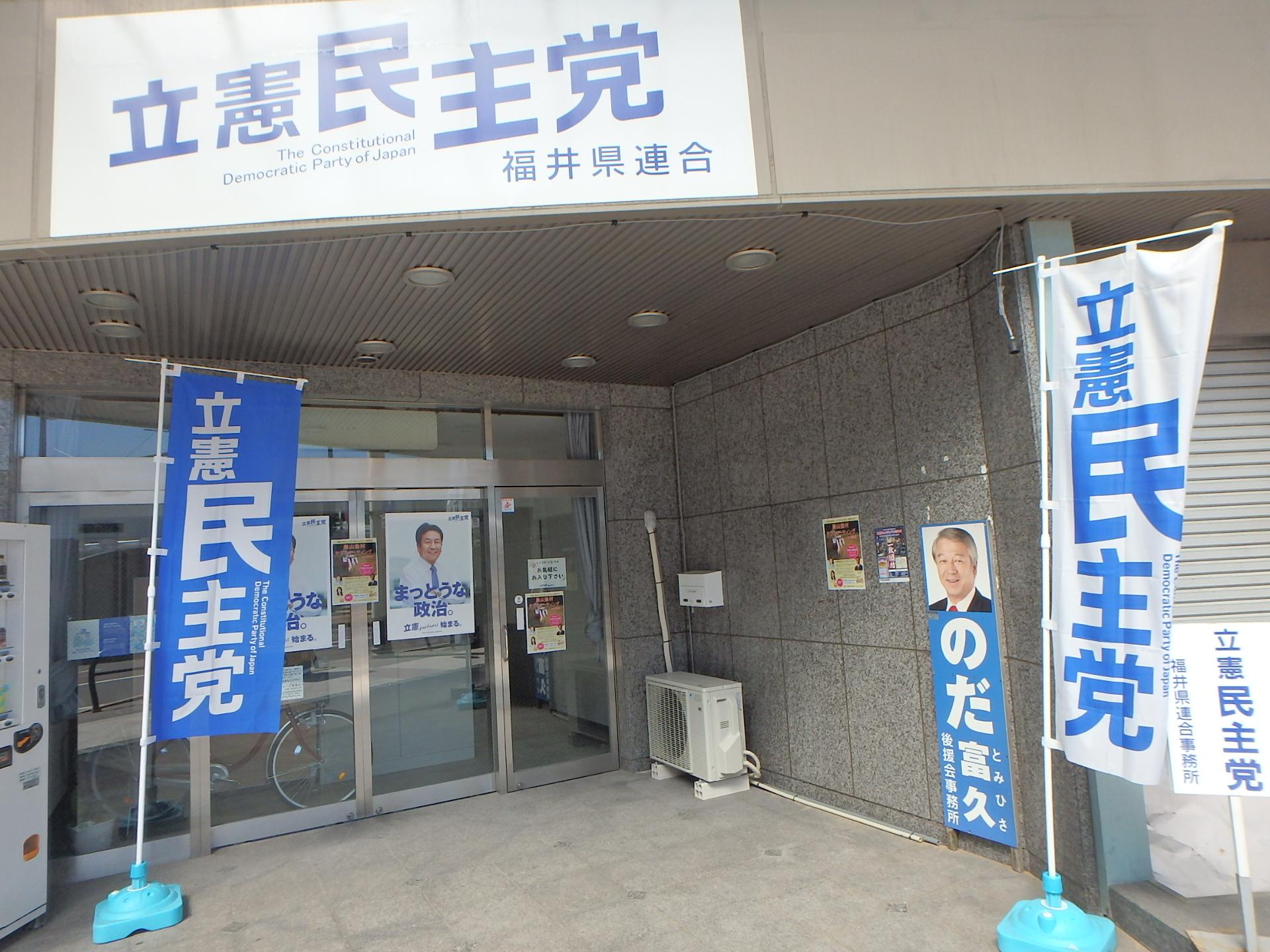 立憲民主党福井県連合 事務所